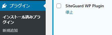 SiteGuard WP Plugin 有効